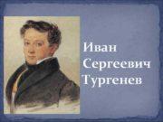 Иван Сергеевич Тургенев Детские годы Иван Сергеевич