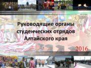 Руководящие органы студенческих отрядов Алтайского края 2016