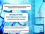 Доклад на тему Классификация методов аналитической химии Подготовил