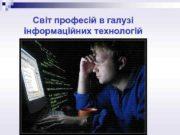 Світ професій в галузі інформаційних технологій Які