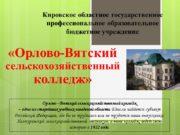 Кировское областное государственное профессиональное образовательное бюджетное учреждение «Орлово-Вятский