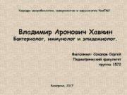 Кафедра микробиологии иммунологии и вирусологии Кем ГМУ Владимир