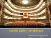 Театры Санкт-Петербурга Презентация Киселёвой Анастасии СЗА -16