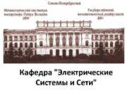Кафедра Электрические Системы и Сети Лектор Профессор