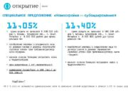СПЕЦИАЛЬНОЕ ПРЕДЛОЖЕНИЕ Новостройка субсидирование 11 05