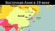 Восточная Азия в 19 веке Россия Иркутск Чита