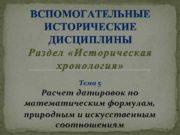 ВСПОМОГАТЕЛЬНЫЕ ИСТОРИЧЕСКИЕ ДИСЦИПЛИНЫ Раздел Историческая хронология Тема 5