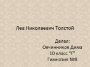 Лев Николаевич Толстой Делал Овчинников Дима 10 класс