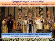 Презентация на тему Рождество Христово великий праздник