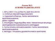 Лекция 12 АСНОВЫ РАДЫЕЭКАЛОГII 1 ПРАДМЕТ I