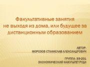 Автор: Морозов Станислав Александрович Группа: ээ-201 Экономический факультет