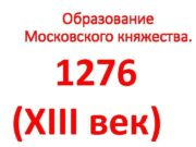 Образование Московского княжества 1276 XIII век Даниил