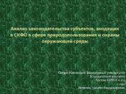 Анализ законодательства субъектов входящих в СКФО в сфере