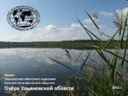 Проект Ульяновского областного отделения Русского географического общества Озёра