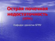 Острая почечная недостаточность ОПН Кафедра урологии БГМУ