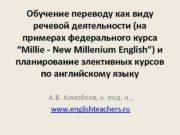 Обучение переводу как виду речевой деятельности на примерах