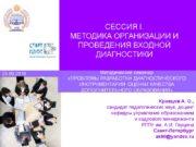 Кравцов А. О., кандидат педагогических наук, доцент кафедры