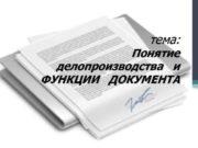 тема Понятие делопроизводства и ФУНКЦИИ ДОКУМЕНТА Делопроизводство