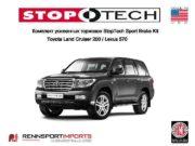 Комплект усиленных тормозов Stop Tech Sport Brake Kit