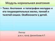 Модуль нормальная анатомия Тема Анатомия и топография