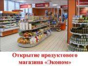 Открытие продуктового магазина Эконом Целью данного