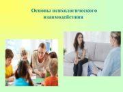 Основы психологического взаимодействия Основы психологического взаимодействия