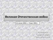 Великая Отечественная война 22 июня 1941 г —