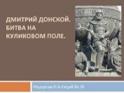 ДМИТРИЙ ДОНСКОЙ БИТВА НА КУЛИКОВОМ ПОЛЕ Фёдорова И