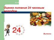 АО Медицинский Университет Астана Оценка питания 24 часовым