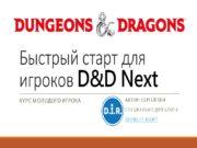 Быстрый старт для игроков D&D Next Курс молодого