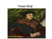 Томас Мор Томас Мор 7 февраля 1478