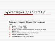 Бухгалтерия для Start Up Бизнес-тренер Ольга Матвиенко Темы: