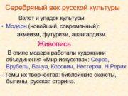 Серебряный век русской культуры Взлет и упадок культуры