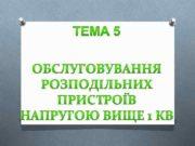 План O 1 Загальні вимоги Приймально- здавальні випробування