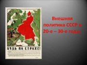 Внешняя политика СССР в 20 -е 30