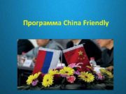 Программа China Friendly Почему China Friendly ЭТО