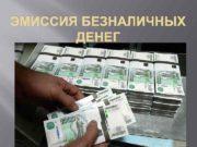 ЭМИССИЯ БЕЗНАЛИЧНЫХ ДЕНЕГ Безналичная денежная эмиссия