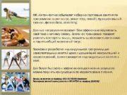ФК Антон -фитнес объявляет набор на групповые занятия