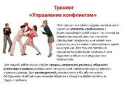 Тренинг Управление конфликтом Этот тренинг интересен людям которые