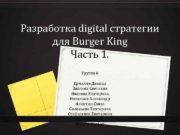 Разработка digital cтратегии для Burger King Часть 1
