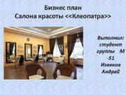 Бизнес план Салона красоты Клеопатра Выполнил студент группы