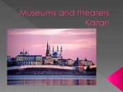 Museums and theaters Kazan Museum of history