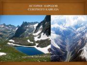 ИСТОРИЯ НАРОДОВ СЕВЕРНОГО КАВКАЗА На территории Северного Кавказа