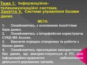 Тема 1 Інформаційнотелекомунікаційні системи Заняття 4 Системи