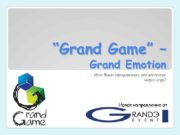 Grand Game Grand Emotion Или Ваши грандиозные