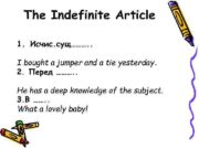 The Indefinite Article 1 Исчис сущ I