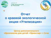 Отчет о краевой экологической акции Утилизация Центр дополнительного