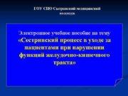 ГОУ СПО Сызранский медицинский колледж Электронное учебное пособие