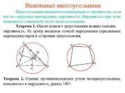 Вписанные многоугольники Многоугольник называется вписанным в окружность если