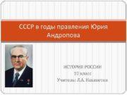 СССР в годы правления Юрия Андропова ИСТОРИЯ РОССИИ